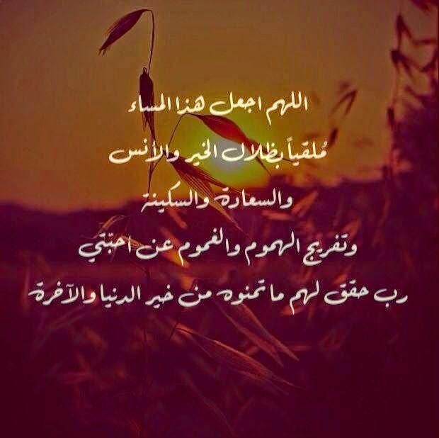 أجمل صور مكتوب عليها مساء الخير Morning Quotes Words Quotes