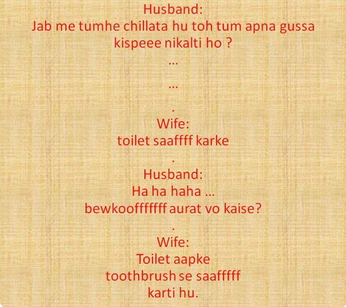 Pati Patni Jokes In Hindi Husband Wife Marriage Sms