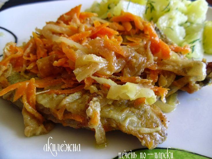 Кулинарные рецепты от Лики: Печень по-царски