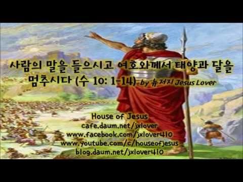 [여호수아] 사람의 말을 들으시고 여호와께서 태양과 달을 멈추시다 (수 10:1-14) by 뉴저지 Jesus Lover