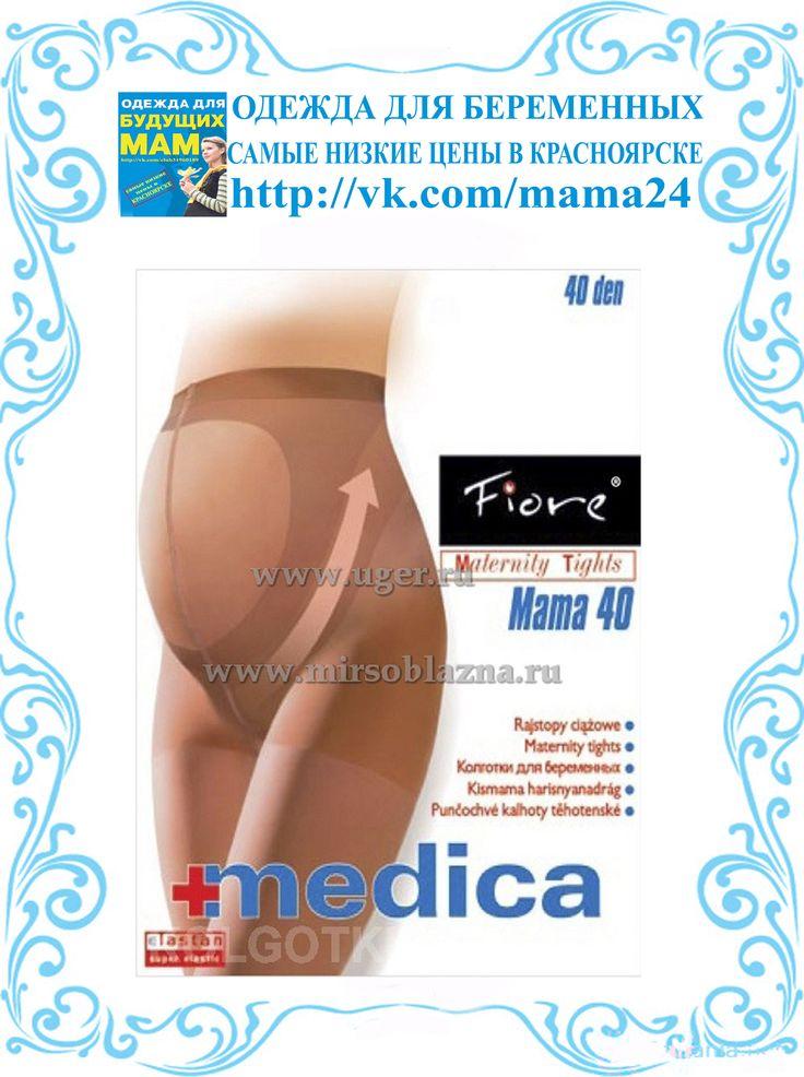 http://vk.com/mama24 - Одежда для беременных в Красноярске. Колготки для беременных в Красноярске Fiore 40DEN