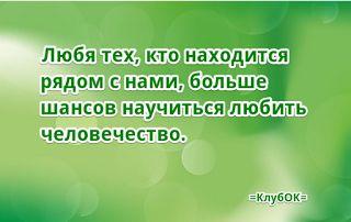 Людмила Перевертень.КлубОК: Любя тех, кто рядом с нами, больше шансов научитьс...