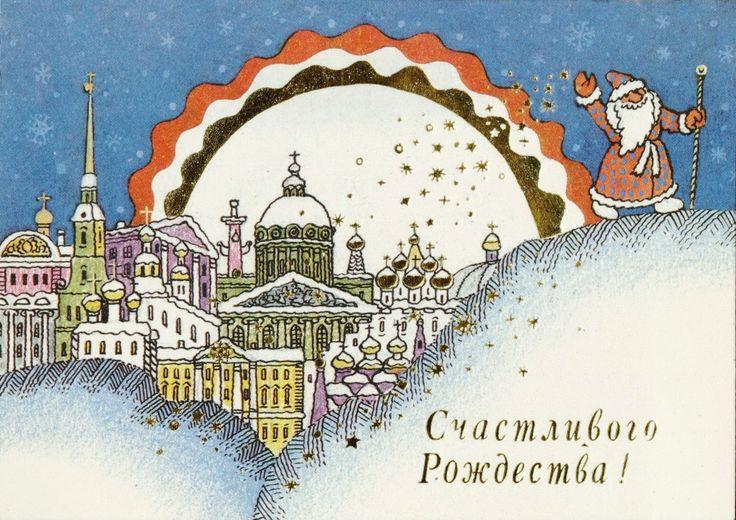 Счастливого Рождества! [архитектурная зарисовка],  Автор А.В. Сергеев  1991  Лениздат, СССР