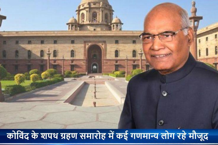 14वें राष्ट्रपति बने रामनाथ कोविंद, संसद भवन में लीं शपथ रामनाथ कोविन्द ने आज भारत के 14वें राष्ट्रपति के रुप में शपथ ली, इस दौरान संसद भवन के सेंट्रल हॉल में आयोजित इस शपथ ग्रहण समारोह में कई गणमान्य लोग मौजूद रहे। more info http://pratinidhi.tv/Bigstory.aspx?Nid=8960&NIsBigstory=1&NIsActive=1