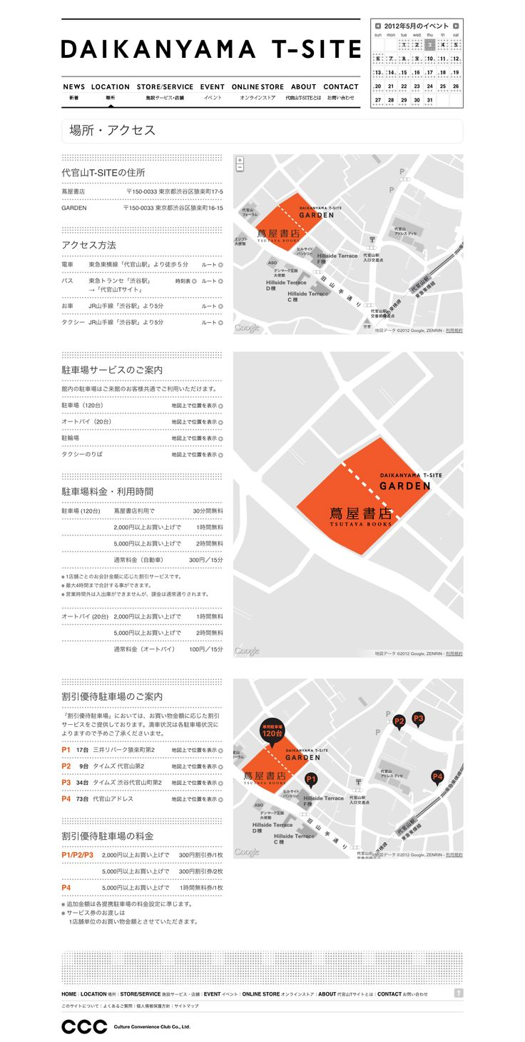 http://tsite.jp/daikanyama/access/