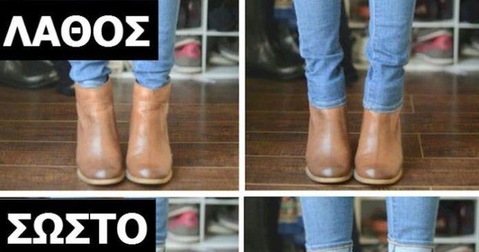 15 Τεράστια Λάθη που Κάνουμε με τα Ρούχα και τα Παπούτσια μας και Χάνουμε Πολλά Χρήματα