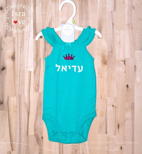 Best 25 jewish baby names ideas on pinterest hebrew baby names personalized onesie hebrew name with glitter crown for girls jewish baby gift mazel tov newborn negle Choice Image