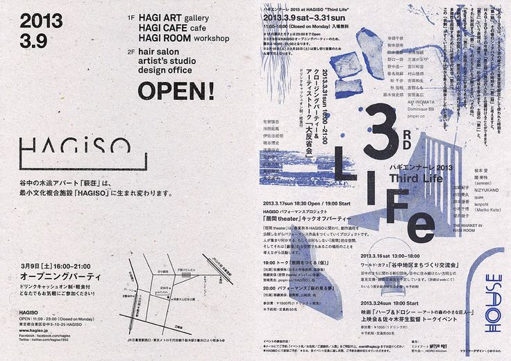 Japanese Exhibition Poster: Third Life. Sumire Kobayashi. 2013