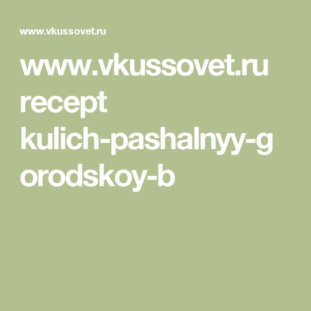 www.vkussovet.ru recept kulich-pashalnyy-gorodskoy-b
