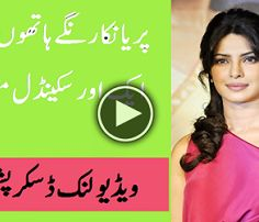 Priyanka Chopra MMS Scandals Leaked Must Watch and Share!!! |FunJabiZone