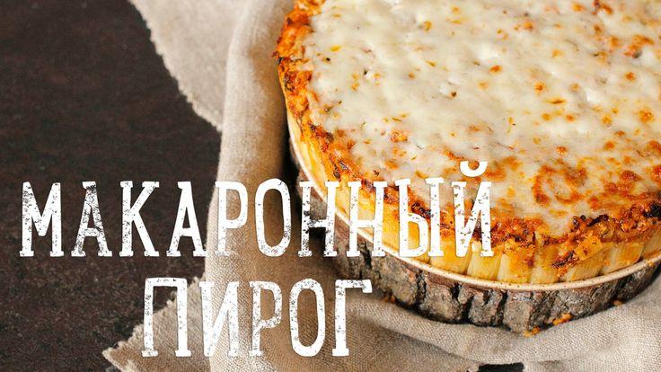 Пирог из макарон и мяса [Рецепты Bon Appetit]Думаете, что все знаете о пасте? А что вы скажете о пироге из макарон? Это в тысячу раз вкусней, чем кажется на первый взгляд! Отличное блюдо для всей семьи, призванное стать коронным и любимым) Bon Appétit! #pasta #food #eat #tasty #макароны #пирог