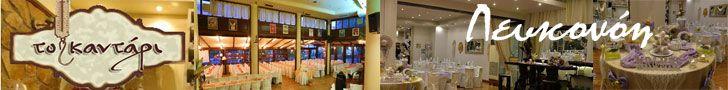 http://www.oikonomikosgamos.gr/tavernes-dexioseon-kantari