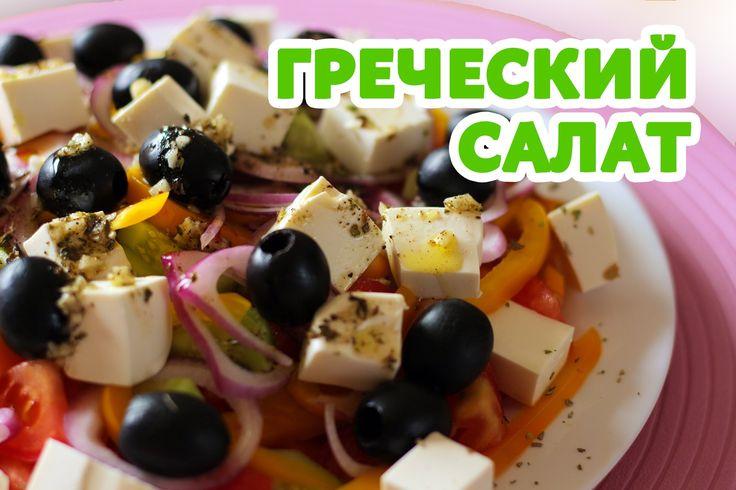 ГРЕЧЕСКИЙ САЛАТ КЛАССИЧЕСКИЙ. Рецепт греческого салата с фетаксой.