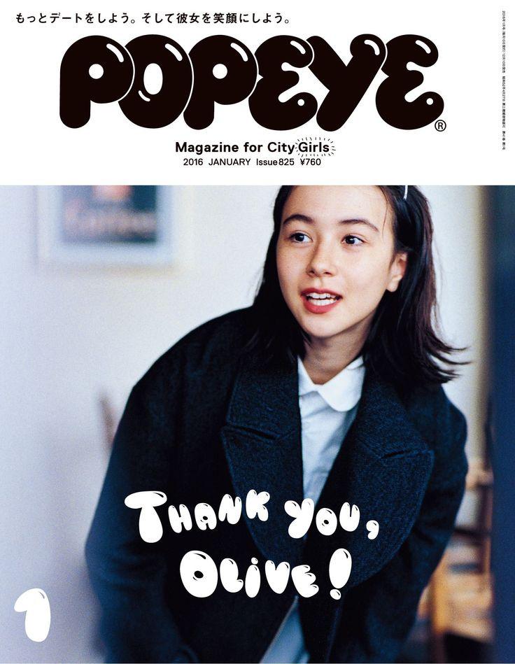 POPEYE(ポパイ) 2016年 1月号 [雑誌] | 本 | Amazon.co.jp