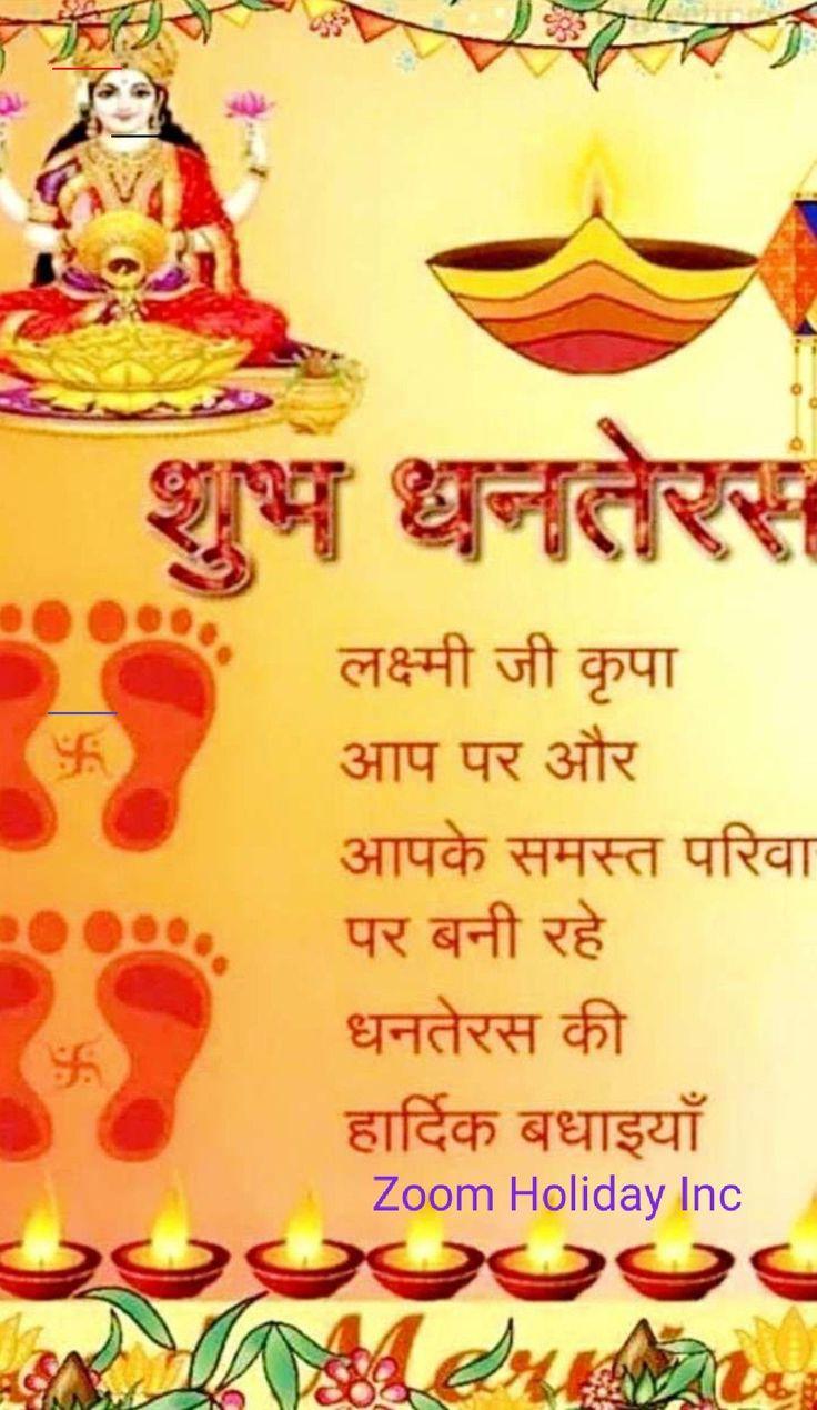 Happy Dhanteras happydhanteras in 2020 Happy