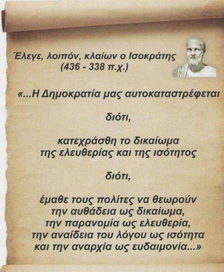 Το ψεύτικο ρητό του Ισοκράτη για την «αυτοκαταστροφή της δημοκρατίας» Κάποια ελληνοαμερικάνικη οργάνωση μ' έχει βάλει στον κατάλογο παραληπτών της και μου στέλνει (όχι μόνο σε μένα, βέβαια) ταχτικά...
