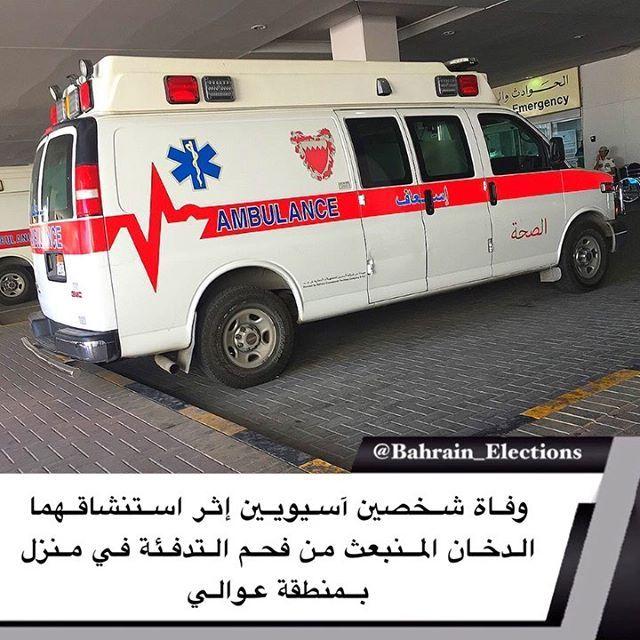البحرين وفاة شخصين آسيويين إثر استنشاقهما الدخان المنبعث من فحم التدفئة في منزل بمنطقة عوالي اعلنت وزارة الداخل In 2020 Recreational Vehicles Ambulance Emergency
