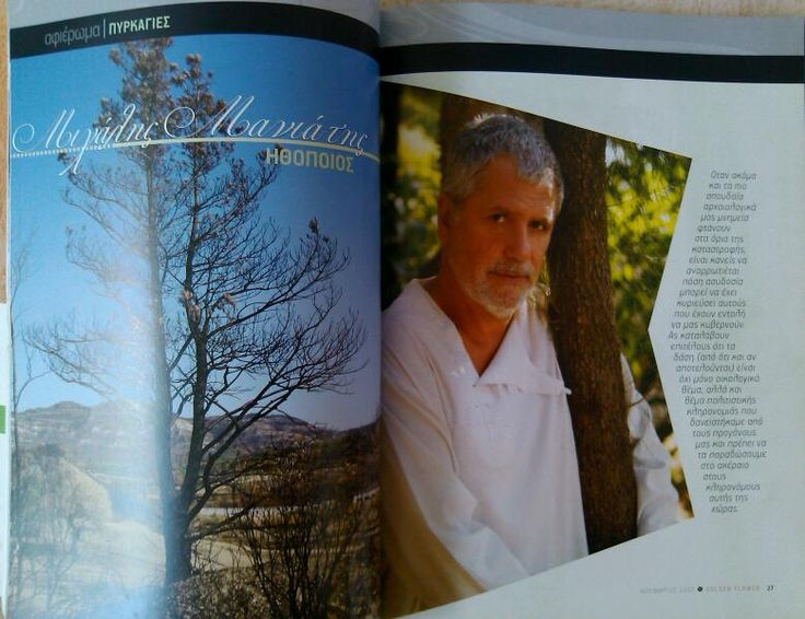 greek actor Michalis Maniatis on the pages of GOLDEN FLOWER Magazine