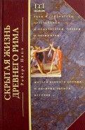 Роберт Напп - Скрытая Жизнь Древнего Рима обложка книги