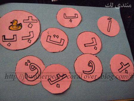 Jawaherpearl-kids: نشاطات لتعليم الحروف، طرق و وسائل تعليمية لرياض الأطفال