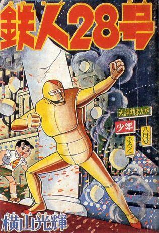 Robot Manga. 1950.