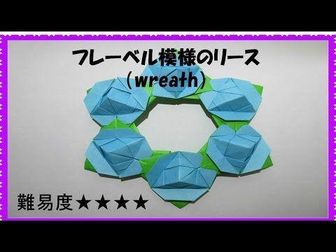 フレーベル模様のリース(wreath)バラ・折り方・作り方・折り紙・音声解説付きorigami 難易度★★★★ - YouTube