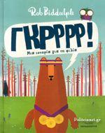 Ο αρκούδος Φρεντ είναι ο πρωταθλητής του δάσους. Μέρα νύχτα προπονείται για να είναι πάντα πρώτος σε όλα τα αγωνίσματα. Τι θα γίνει όμως όταν χάσει το ΓΚΡΡΡ!, τον τρομερό βρυχηθμό του, το πιο μεγάλο του πλεονέκτημα; Μια τρυφερή κι αστεία ιστορία για κάτι πιο σπουδαίο απ