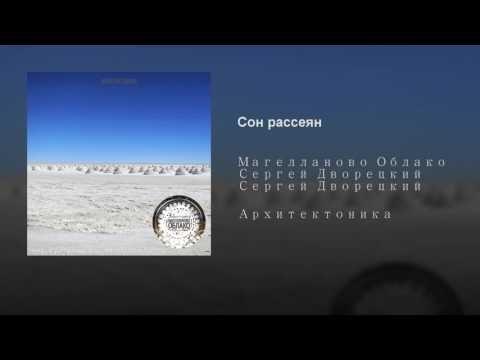 Магелланово Облако - Архитектоника (2017)