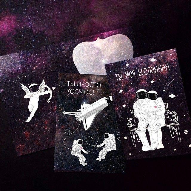 Ты моя вселенная открытки