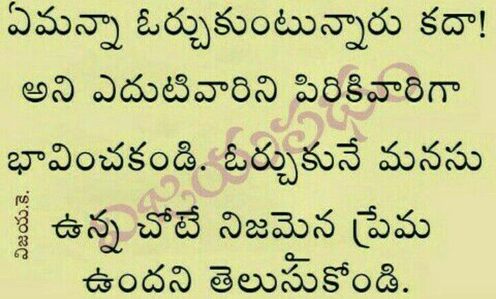 top telugu quotes telugu good morning message quotes about life - invitation letter in telugu