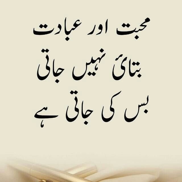Best Poetry Quotes Of Love In Urdu: Best 25+ Short Friendship Quotes Ideas On Pinterest