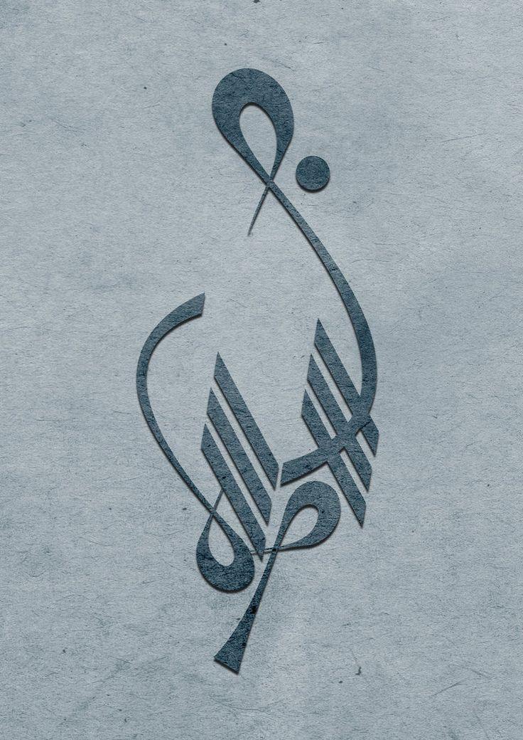 Bismillah ... بسم الله