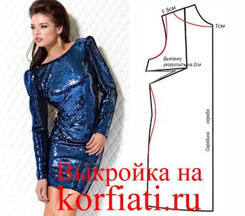 Шикарное и одновременно простое в исполнении платье с пайетками на новый год сделает вас звездой новогодней вечеринки! Чтобы сшить это платье на новый год..