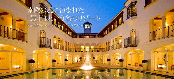 南欧の風に包まれた「最上」という名のリゾート「海辺ホテル プライムリゾート賢島」日本中の都ホテル