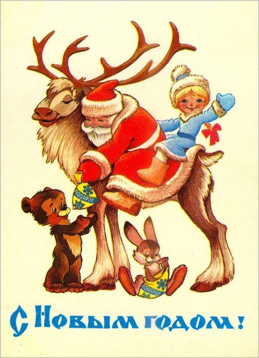 Советские новогодние открытки. Часть 5. (50 фото)