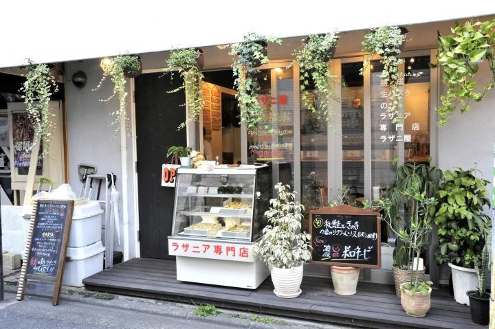 高円寺「ラザニ屋」で、濃厚ミートソースがたまらないラザニアを楽しもう♪ | ことりっぷ