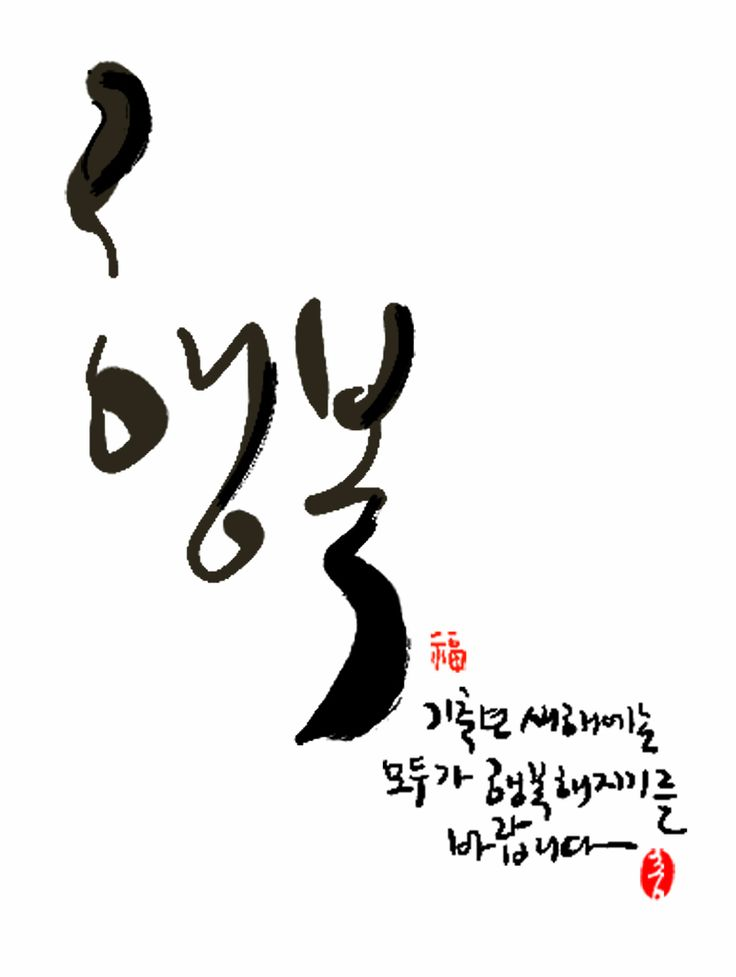 디자인 그룹 나인 입니다 calligraphy pinterest caligraphy