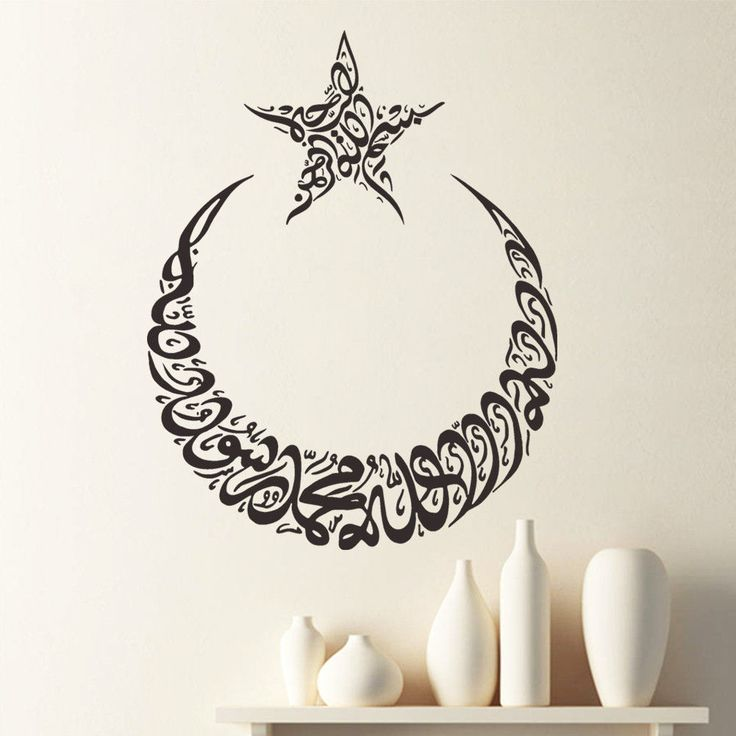Find More Wall Stickers Information about Praise Moon And Star Pattern Calligraphy Arabic Vinyl Wall Sticker Home Decoration for Living Room Art Decal,High Quality sticker honda,China decorative wall art stickers Suppliers, Cheap stickers kite from Homepro365 on Aliexpress.com
