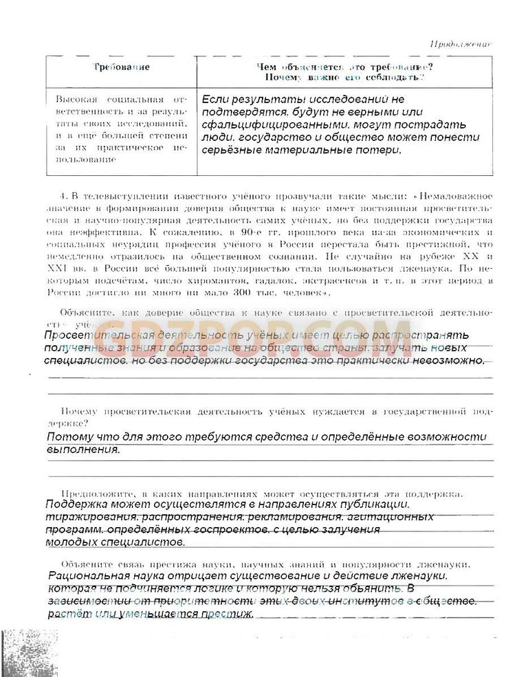 Решеба по белорусской литературе 5 класс автор л.а.титова