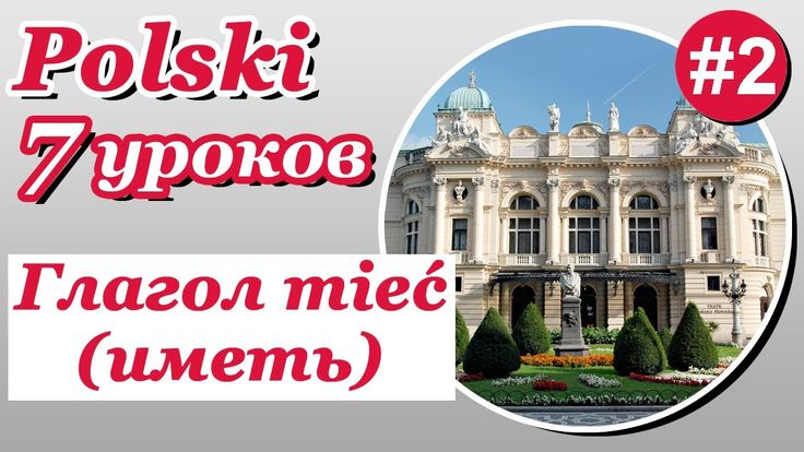Глагол mieć (иметь) в польском языке. Урок 2/7. Польский язык для начина...