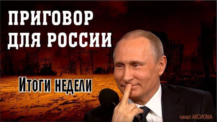 Это приговор России - выдвижение Путина. Итоги недели [09/12/2017]