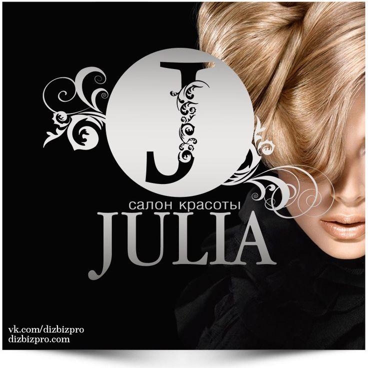 Дизайн логотипа для салона красоты Julia  #dizbizpro #dizbizprocom #СозданиеЛоготипа #РазработкаЛоготипа #ДизайнЛоготипа #ФирменныйСтиль #Логотип #ЗаказатьЛоготип #logo #ВебСтудия #СтудияВебДизайна
