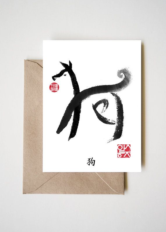 SPRINGSALE15%OFF   Year of Dog Zodiac Card Chinese Letters