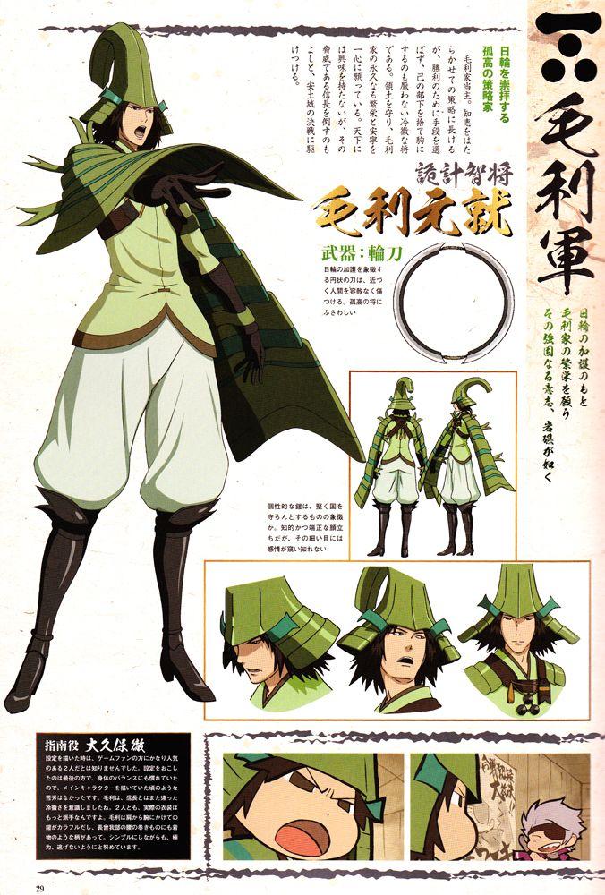 Sengoku Basara 戦国basara 毛利元就, キャラクターデザイン, バサラ