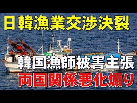 これで、カミング・アウト!さすがの投稿動画の情報はお嫌いですか?: 祝(^O^)/日韓漁業交渉決裂!決裂に「漁業被害だ!」と韓国主張!