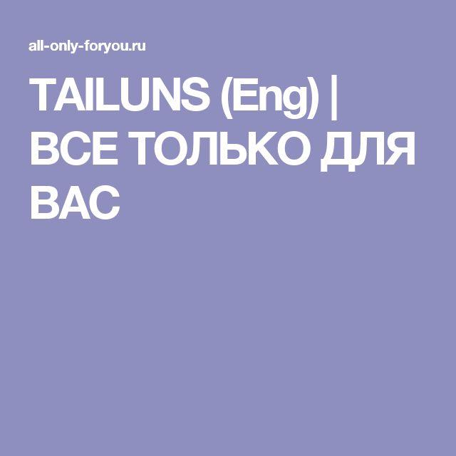 TAILUNS (Eng) | ВСЕ  ТОЛЬКО ДЛЯ ВАС