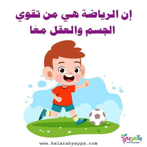 لافتات ارشادية عن الصحة عبارات عن الصحة والرياضة بالعربي نتعلم Classroom Decor Mario Characters Character