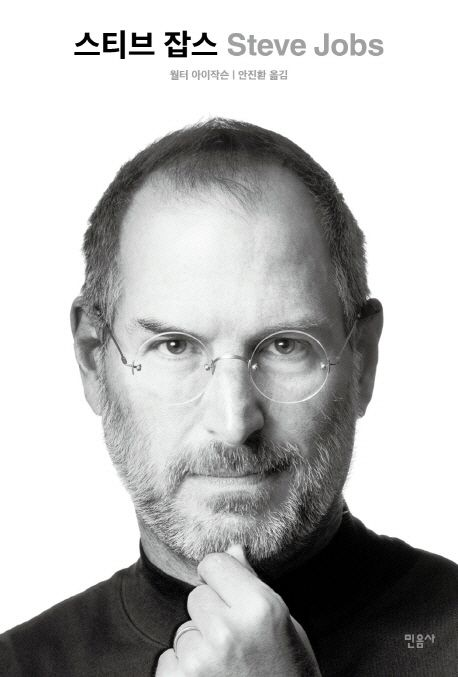 [스티븐 잡스 / 월터 아이작슨] 현재의 디지털을 이끈 스티브 잡스의 삶을 조명해 놓았는데, 중간중간 소름 끼치도록 예리한 통찰력이 돋보이는 저서