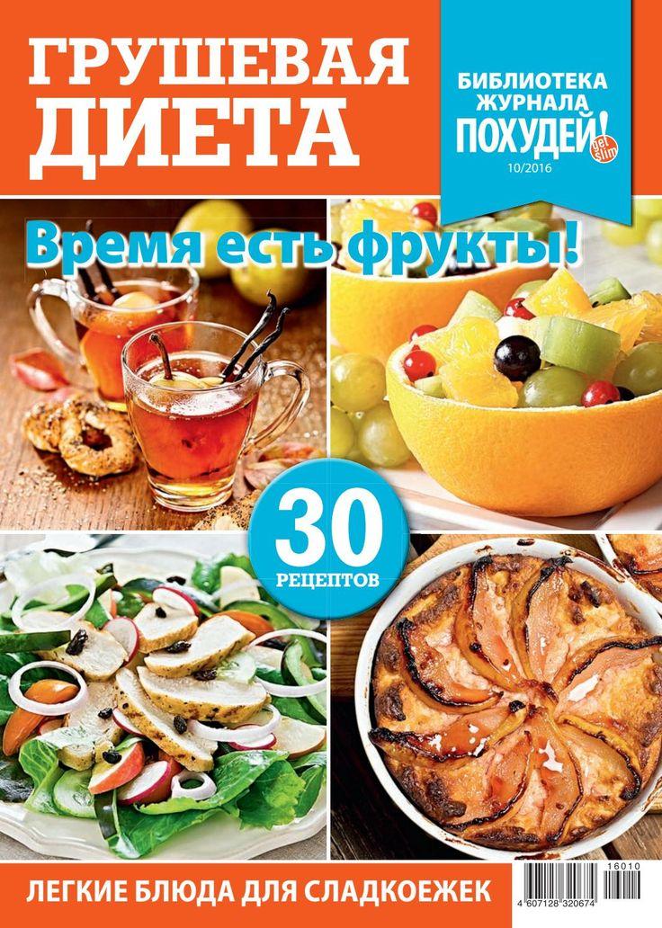 Библиотека Журнала Похудей 3 2015 Диета Магги. Диета Магги, яичная диета + меню на 4 недели