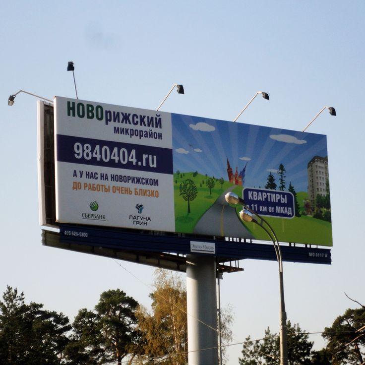 А у нас на Новорижском до работы очень близко. Хорошая идея была бы сделать похожую рекламу совместно с Riga Land. Не все ведь у нас в Кремле работают!  #Naruzhka #недвижимость #реклама #маркетинг #наружнаяреклама www.ozagorode.ru